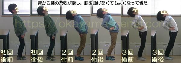 背から腰の柔軟が増し、膝を曲げなくてもよくなってきたスナップショット